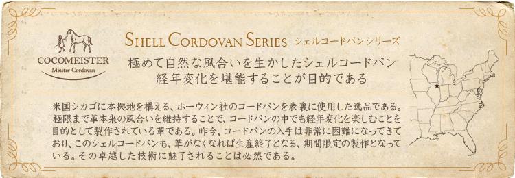 s_cordvan01.jpg